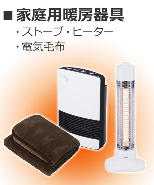 家庭用暖房器具