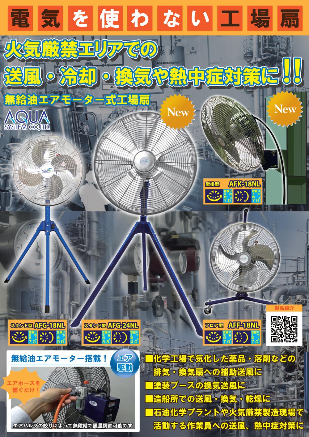エア式工場扇